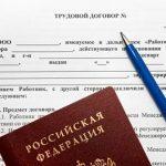 Длительность испытательного срока согласно трудовому договору